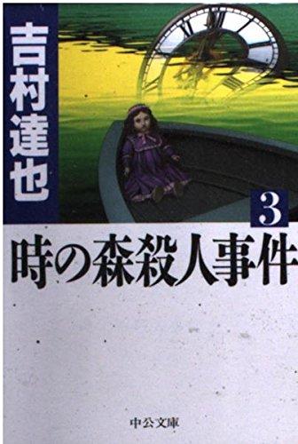 時の森殺人事件〈3〉 (中公文庫)の詳細を見る
