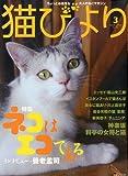猫びより 2010年 03月号 [雑誌] 画像