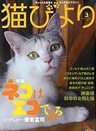 猫びより 2010年 03月号 [雑誌]