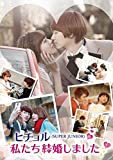 ヒチョル(SUPER JUNIOR)の私たち結婚しました Vol.1 [DVD]