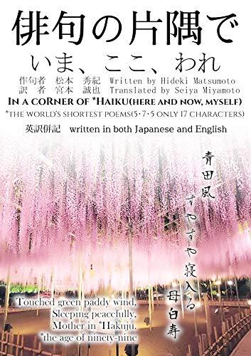 俳句の片隅で In a corner of Haiku: いま、ここ、われ(here and now, myself) (句集)