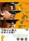 フライの鉄人 忍野大決戦! [DVD]