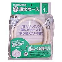 全自動洗濯機用給水ホース VPS-K01 十川産業