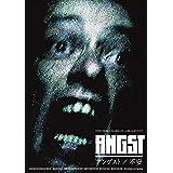 【Amazon.co.jp限定】アングスト/不安(DVD)(A4クリアファイル+メーカー特典:アングスト防犯ステッカー付き)