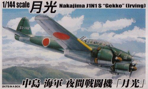 アオシマ 1/144 中島 海軍 夜間戦闘機「月光」 【双発小隊 no.5】