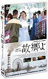 故郷よ[DVD]
