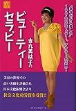吉丸美枝子のビューティーセラピー (セラピーEXシリーズ) 画像