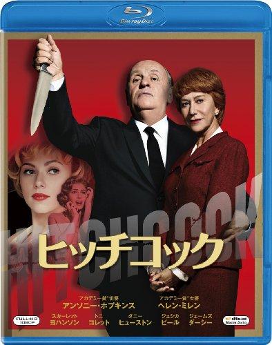 ヒッチコック [Blu-ray]の詳細を見る