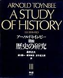 図説歴史の研究 3