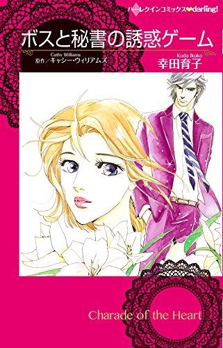 ボスと秘書の誘惑ゲーム (HQ comics コ 2-4)
