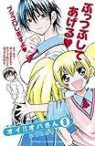 オイ!!オバさん 8 (少年チャンピオン・コミックス)