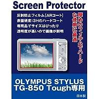 AR液晶保護フィルム OLYMPUS STYLUS TG-850 Tough専用(反射防止フィルム・ARコート)【クリーニングクロス付】