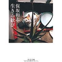 生きる歓び (中公文庫)