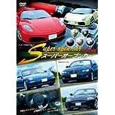スーパーオープンカー モデル図鑑 [DVD]