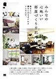 みんなの心地いい部屋づくり日記 私らしい暮らしのスタイルとインテリア。 (みんなの日記)
