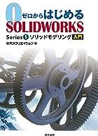 ゼロからはじめる SOLIDWORKS Series1 ソリッドモデリング入門