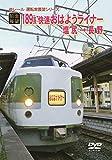 【前面展望】JR189系 快速 おはようライナー 塩尻→長野[DVD]