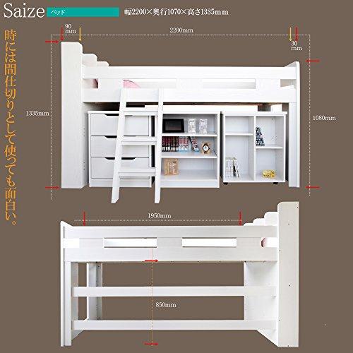 子供部屋システムベット ロフトタイプシステムベット システムベット 白いベットピンク ベッド デスク シェルフ チェスト 4点セット (ホワイト)