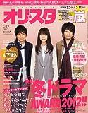 オリ☆スタ 2012年 3/12号 [雑誌]