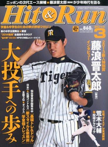 Hit & Run (ヒットエンドラン) 2014年 03月号 [雑誌]
