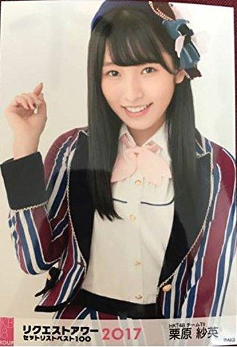 AKB48 リクエストアワー 2017 栗原紗英 生写真
