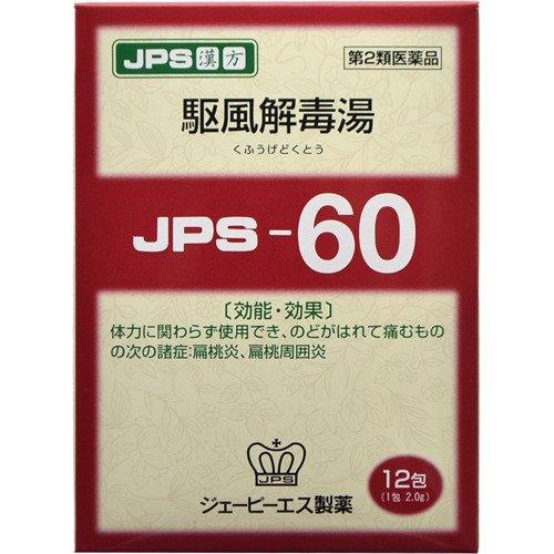 (医薬品画像)JPS漢方顆粒−60号