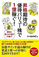 昇格期待の優待バリュー株で1億稼ぐ!の書影