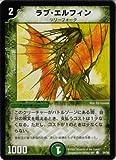 デュエルマスターズ 《ラブ・エルフィン》 DM02-054-C【クリーチャー】