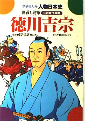 徳川吉宗―世直し将軍 (学研まんが人物日本史 江戸時代中期)
