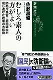 むしろ素人の方がよい: 防衛庁長官・坂田道太が成し遂げた政策の大転換 (新潮選書)