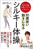 東京五輪体操メダリストが考えた!  10歳若い動きになる シルキー体操