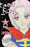 ときめきトゥナイト 新装版 7 (りぼんマスコットコミックス)