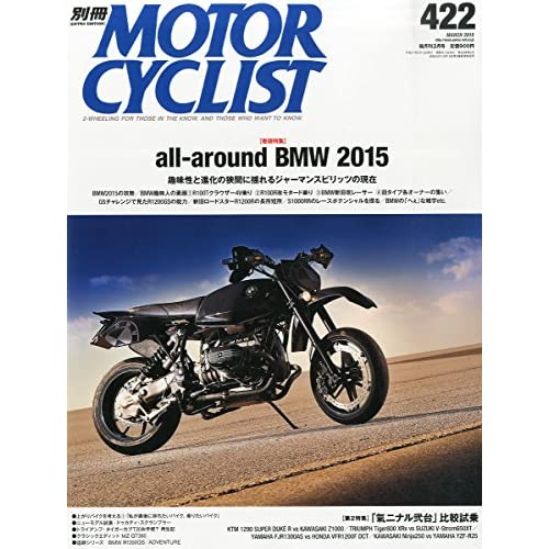 別冊モーターサイクリスト 2015年 03 月号 [雑誌]