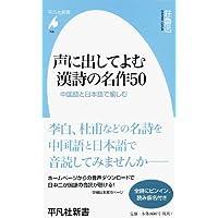声に出してよむ漢詩の名作50: 中国語と日本語で愉しむ (平凡社新書)