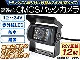 AP CMOSバックカメラ 鏡像 12~24V RCA配線12M 暗視用赤外線LED AP-CMR-005-B-12