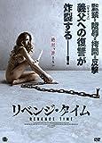 リベンジ・タイム[DVD]