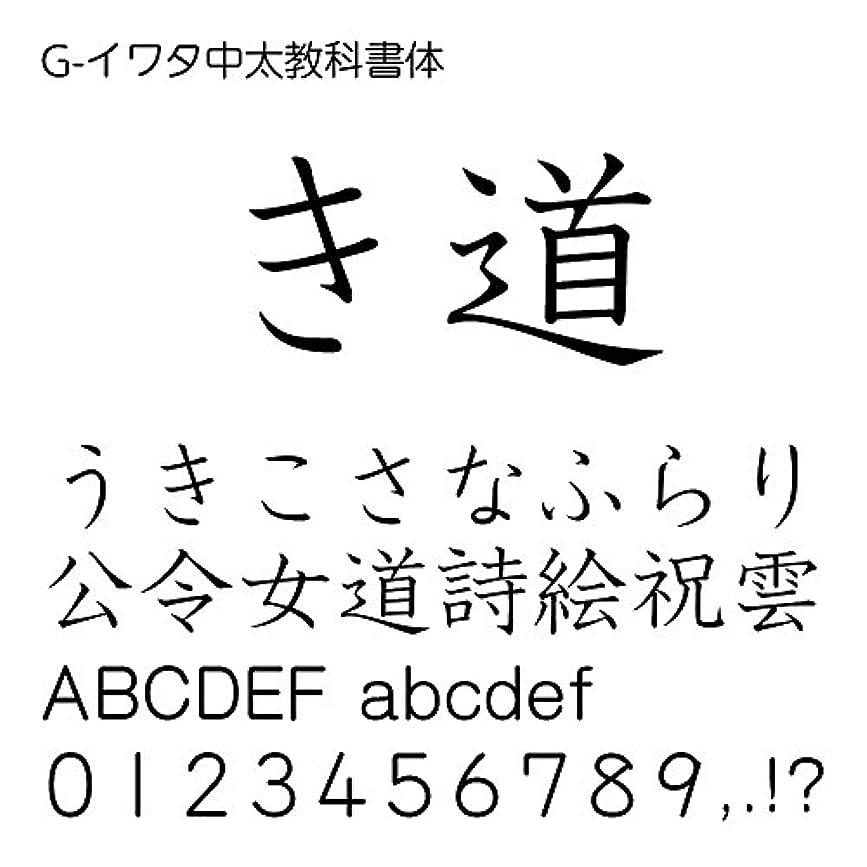 運命家召集するG-イワタ中太教科書体 TrueType Font for Windows [ダウンロード]