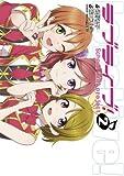 ラブライブ!(2) (電撃コミックス)