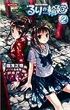 るり色輪廻 2巻 (KONAMI NOVELS 23)