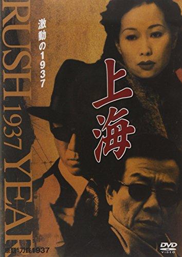 上海 激動の1937 第8巻 [DVD]