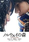 ノルウェイの森 [DVD]
