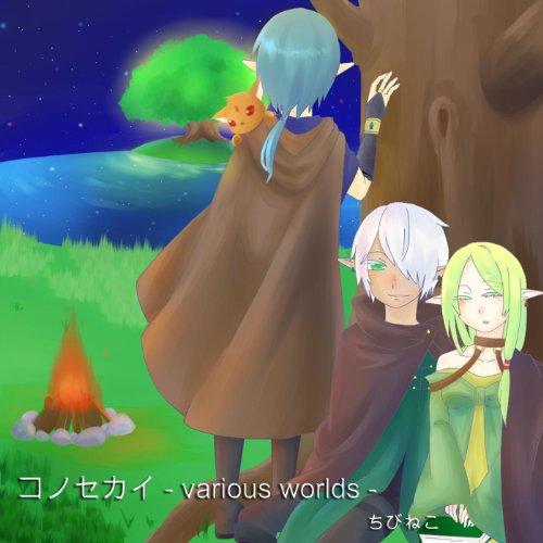 コノセカイ - various worlds -