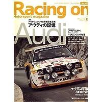 Racing on (レーシングオン) 2007年 08月号 [雑誌]