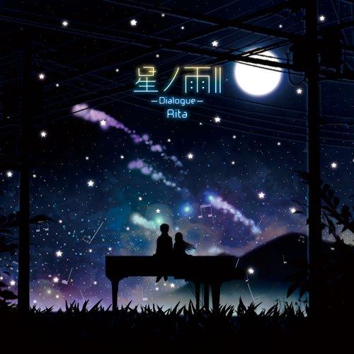 星ノ雨II-Dialogue-