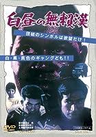 白昼の無頼漢 [DVD]