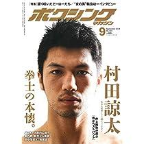 ボクシングマガジン 2019年 09 月号 [雑誌]