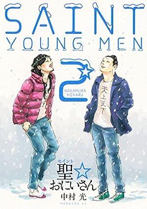 聖☆おにいさん(2) (モーニングコミックス)
