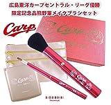 広島東洋カープ セントラルリーグ優勝 限定記念品 熊野筆メイクブラシセット
