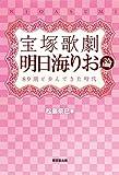 宝塚歌劇 明日海りお論 89期と歩んできた時代