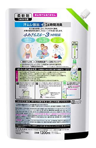 『【大容量】ハミングファイン 柔軟剤 リフレッシュグリーンの香り 詰め替え 1200ml』の1枚目の画像